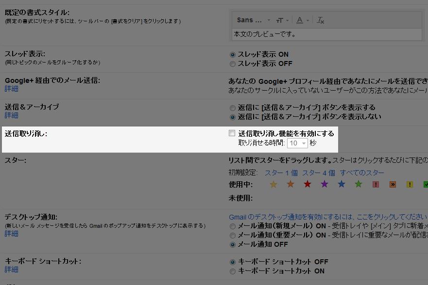 gmail_delete_001